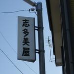 志多美屋本店 -
