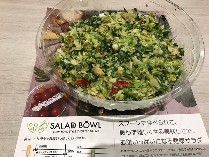 SALAD BOWL│サラダボウル (チョップドサラダ専門 …