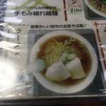 サトーヤ食堂 -