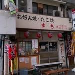 61561376 - 昭和なたたずまい