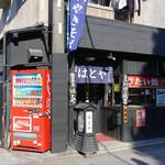 はとやお好み焼店 - 創業昭和48年。かわらないたたずまい。