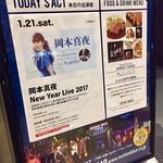 モーション・ブルー・ヨコハマ -