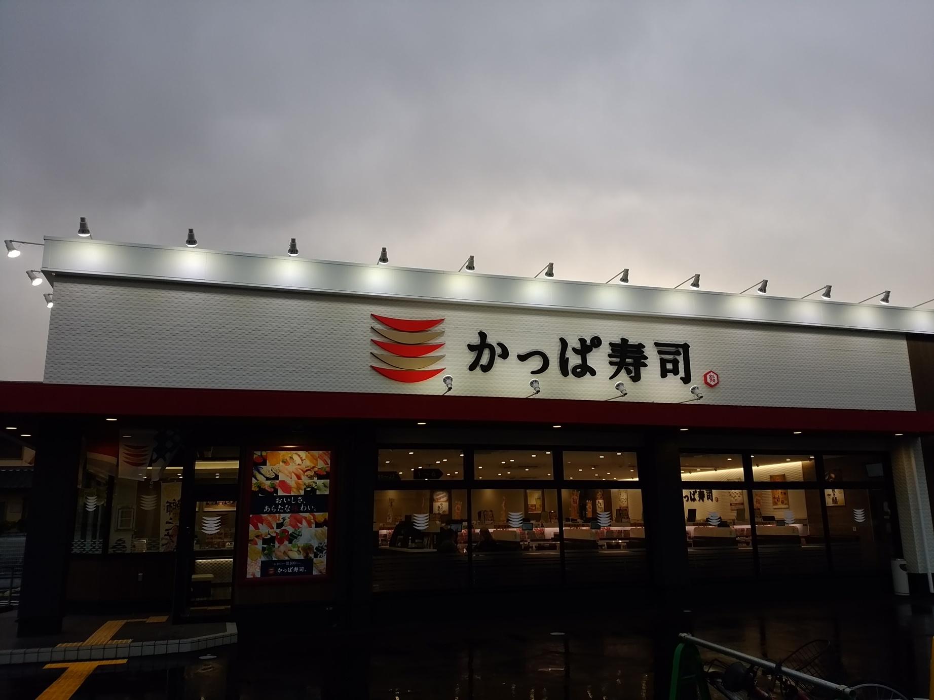 かっぱ寿司 洲本店