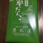 61575389 - 草だんご