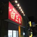 田上家 - 2017年1月吉日