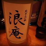 日本酒処参壱丸撰 -