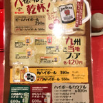 博多一口餃子ヤオマン -