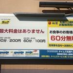 スープカレー ポニピリカ - 斜向かいの松屋のところの駐車場は200円/h.。