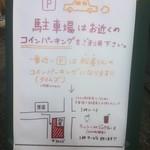 スープカレー ポニピリカ - 専用の駐車場はない代わりに、コインパーキングを利用した駐車券を見せると300円のラッシーかジャワティー1杯無料。