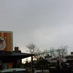 讃岐の味 塩がま屋 - 宇多律駅(右の建物)から近い