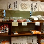 讃岐の味 塩がま屋 - おみやげコーナー