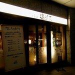 しゃぶしゃぶ 温野菜 - B1F? 1F?にある店。 (2009.10撮影)