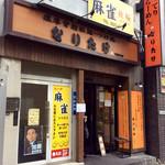 なりたけ TOKYO - 店舗外観。