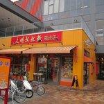 大明担担麺 - 箱崎の楽市楽座の中にある坦々麺屋さんです。