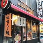 麺屋武蔵 武骨外伝 - 外観