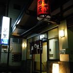 萬里 - 魅惑の赤提灯