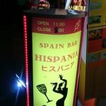 スペインバルヒスパニア - 看板。お店は2階