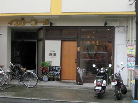 四川飯店 菜温