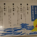 61602178 - 日本酒のメニュー