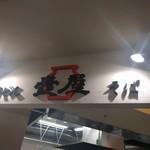 そば・うどん 壺屋 -