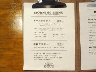 cafe OGU1 - メニュー