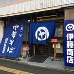 伊藤商店 - 伊藤商店(外観)