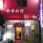 中華料理彩虹 - 夜行ったら開いてた。