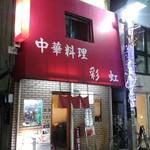 中華料理彩虹 - ごちそうさま。お身体早く治して下さいね~。