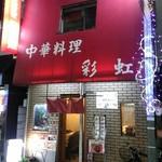 中華料理彩虹 - 夜の彩虹さん。