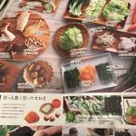 61614309 - 食べ放題メニュー