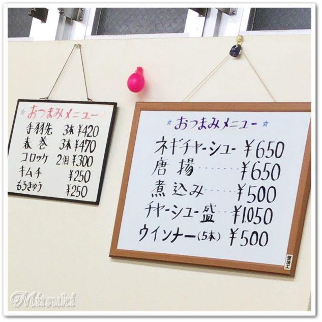 弥生亭 豊島店