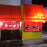 つばめ - ラーメンつばめ 正面(2017.01/中旬)