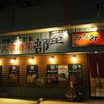食楽部屋みなみ - 京都駅目の前です