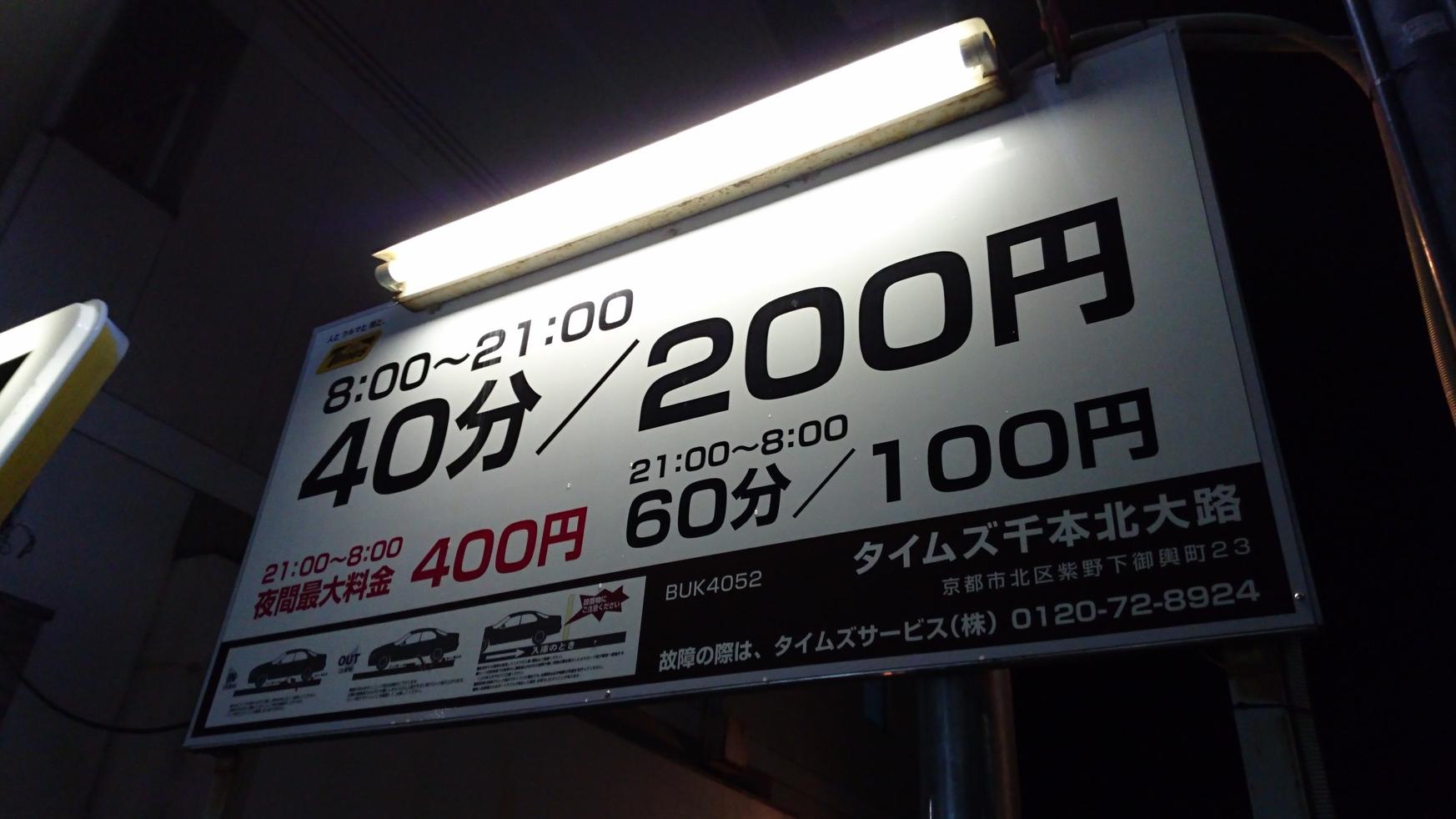 チファジャ 千本北大路店