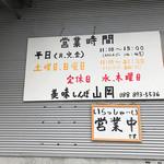 美味しんぼ山岡 - 営業時間