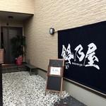 鈴乃屋 - 入り口はこちらから
