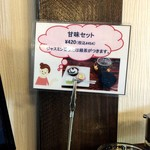 鈴乃屋 - 甘味セットも