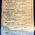 鈴乃屋 - メニュー