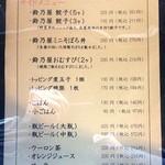 鈴乃屋 - サイドメニュー