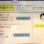 鈴乃屋 - 平日数量限定のお多福セット