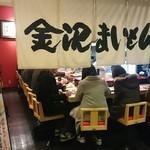 金沢まいもん寿司 - 2017/1