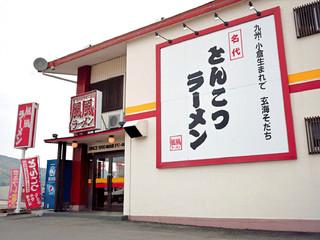風風ラーメン 坂出店 - 風風ラーメン 坂出店さん