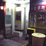 玄海食堂 -