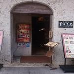 61641367 - お店の入口