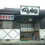 志摩磯料理かもめ家 - お店の正面