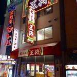 餃子の王将 - 店舗外観。