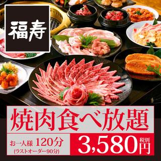 ご宴会☆福寿の焼肉食べ放題!