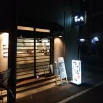 麺屋りゅう - 店舗外観