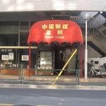 中国料理 正邦 - 外観
