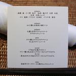 かわ村 - 2017年1月再訪:メニュー☆